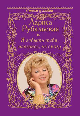 Лариса Рубальская, Я забыть тебя, наверно, не смогу