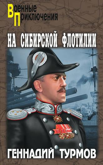 Геннадий Турмов, На Сибирской флотилии