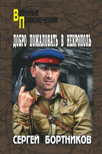 Сергей Бортников, Добро пожаловать в Некрополь