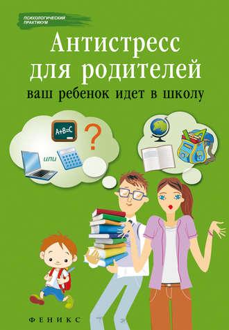 Наталья Царенко, Антистресс для родителей. Ваш ребенок идет в школу