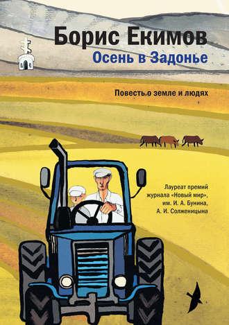 Борис Екимов, Осень в Задонье. Повесть о земле и людях