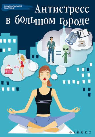 Наталья Царенко, Антистресс в большом городе