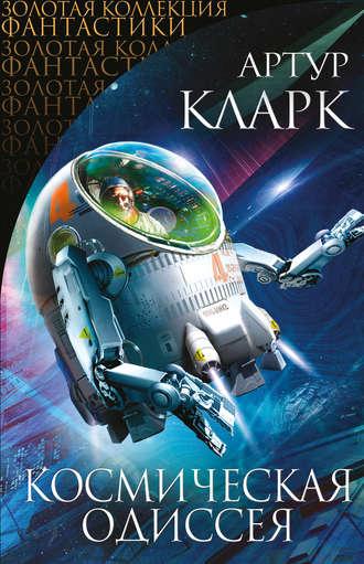 Артур Кларк, Космическая Одиссея (сборник)