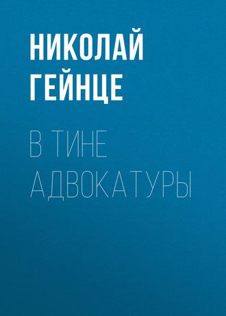 Николай Гейнце, В тине адвокатуры