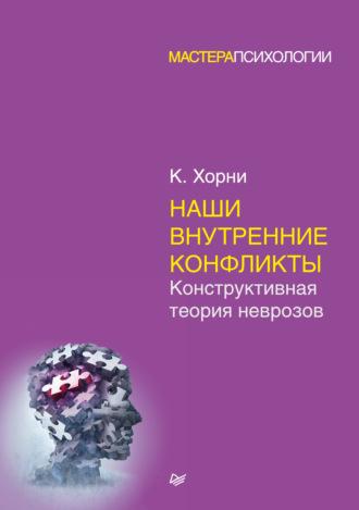 Карен Хорни, Наши внутренние конфликты. Конструктивная теория неврозов