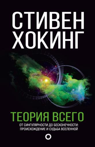 Стивен Хокинг, Теория всего. От сингулярности до бесконечности: происхождение и судьба Вселенной