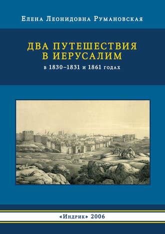 Елена Румановская, Два путешествия в Иерусалим в 1830–1831 и 1861 годах
