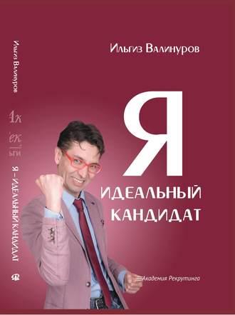 Ильгиз Валинуров, Я – идеальный кандидат! Справочник джобхантера