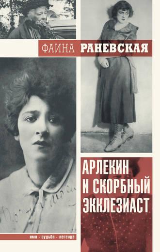 Фаина Раневская, Арлекин и скорбный Экклезиаст
