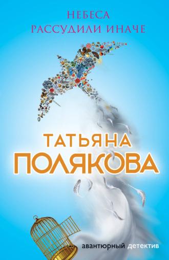 Татьяна Полякова, Небеса рассудили иначе