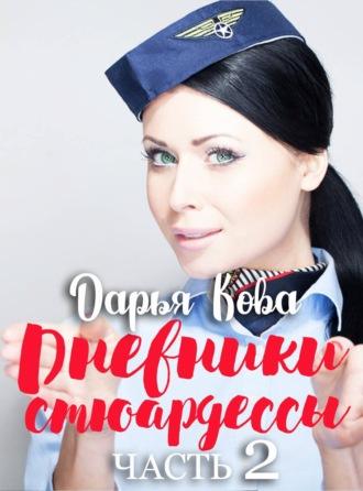 Дарья Кова, Дневники стюардессы: Часть 2