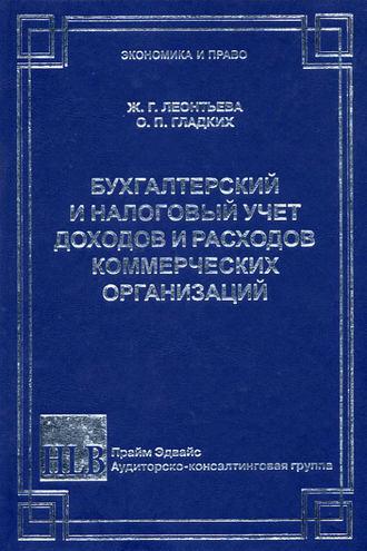 Жамила Леонтьева, Олег Гладких, Бухгалтерский и налоговый учет доходов и расходов коммерческих организаций