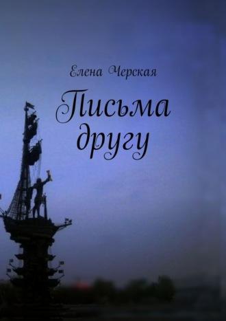 Елена Черская, Письма другу