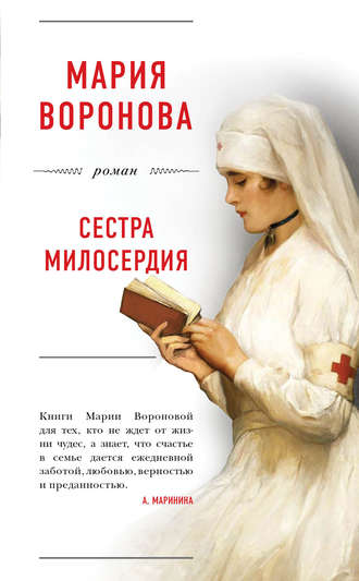 Мария Воронова, Сестра милосердия