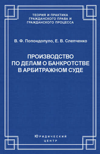 Владимир Попондопуло, Елена Слепченко, Производство по делам о банкротстве в арбитражном суде
