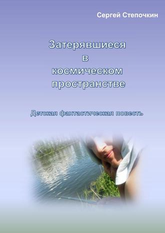 Сергей Степочкин, Затерявшиеся в космическом пространстве