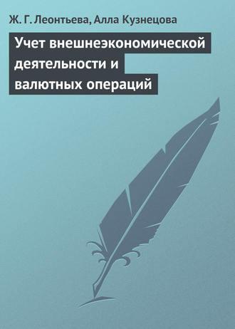 Алла Кузнецова, Жамила Леонтьева, Учет внешнеэкономической деятельности и валютных операций