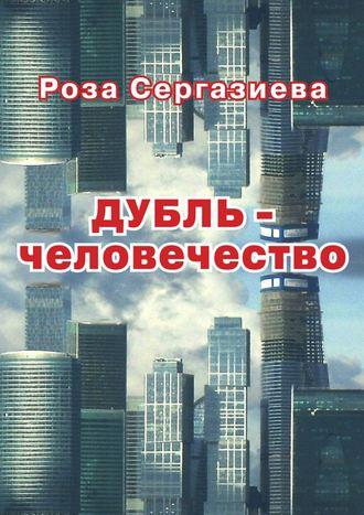 Роза Сергазиева, ДУБЛЬ-человечество
