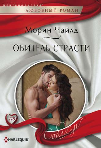 Морин Чайлд, Обитель страсти