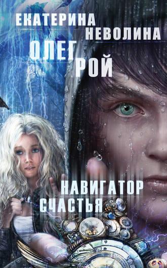 Олег Рой, Екатерина Неволина, Навигатор счастья