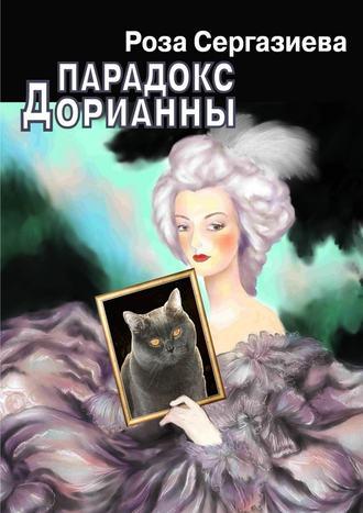 Роза Сергазиева, Парадокс Дорианны
