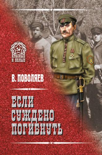 Валерий Поволяев, Если суждено погибнуть