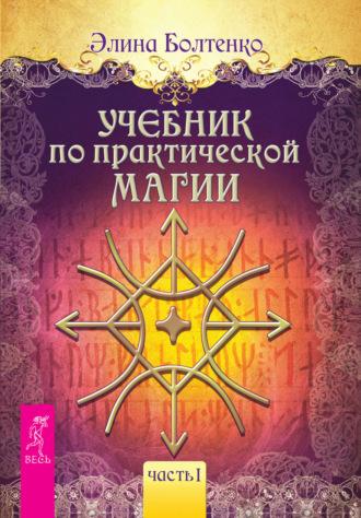 Элина Болтенко, Учебник по практической магии. Часть 1