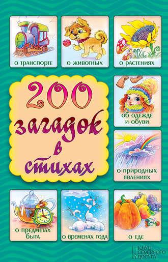 Елена Шкубуляни, 200 загадок в стихах