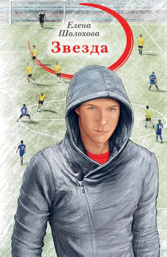 Елена Шолохова, Звезда