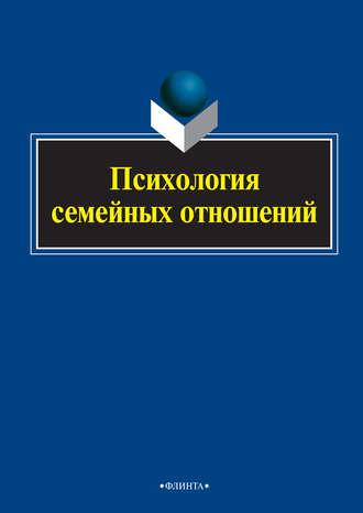 Коллектив авторов, Психология семейных отношений