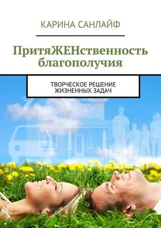 Карина Санлайф, ПритяЖЕНственность благополучия