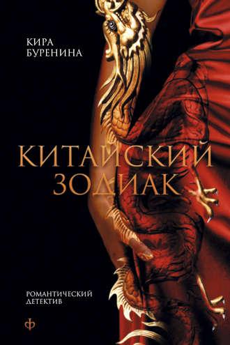 Кира Буренина, Китайский зодиак (сборник)