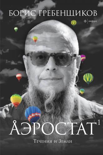 Борис Гребенщиков, Марина Решетина, Аэростат. Течения и Земли
