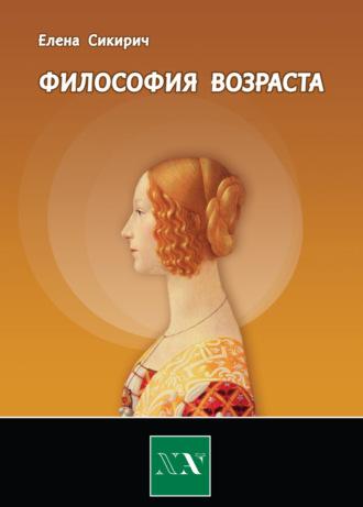 Елена Сикирич, Философия возраста. Циклы в жизни человека