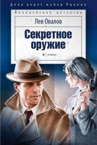 Лев Овалов, Секретное оружие (сборник)