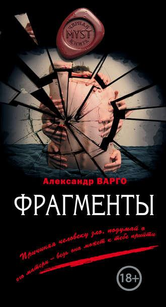 Александр Варго, Фрагменты