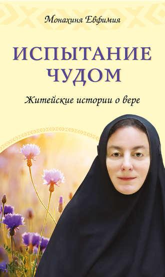 Монахиня Евфимия, Испытание чудом. Житейские истории о вере