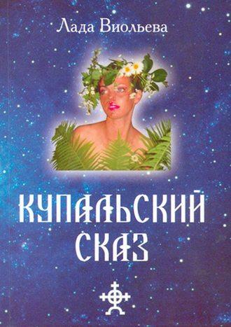 Лада Виольева, Купальский Сказ