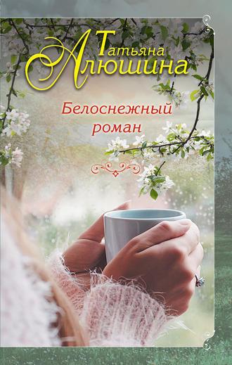 Татьяна Алюшина, Белоснежный роман