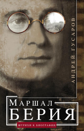 Андрей Гусаров, Маршал Берия. Штрихи к биографии