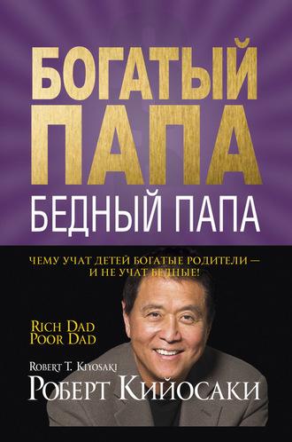 Роберт Кийосаки, Богатый папа, бедный папа