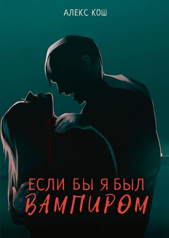 Алекс Кош, Если бы я был вампиром