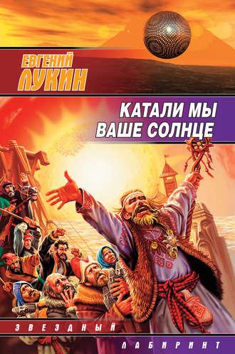 Евгений Лукин, Катали мы ваше солнце