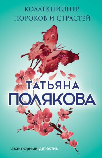 Татьяна Полякова, Коллекционер пороков и страстей