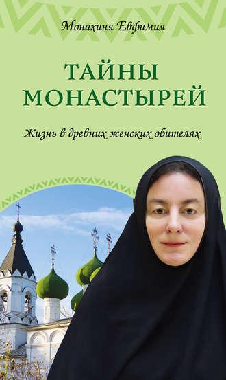 Монахиня Евфимия, Тайны монастырей. Жизнь в древних женских обителях