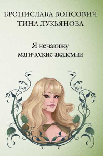 Бронислава Вонсович, Тина Лукьянова, Я ненавижу магические академии