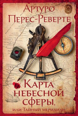 Артуро Перес-Реверте, Карта небесной сферы, или Тайный меридиан