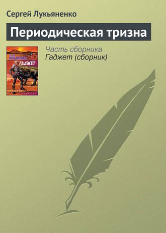 Сергей Лукьяненко, Периодическая тризна