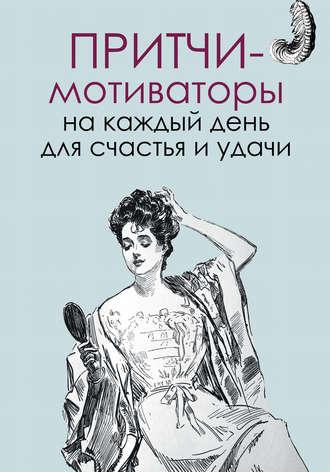 Елена Цымбурская, Притчи-мотиваторы на каждый день для счастья и удачи