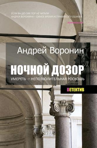 Андрей Воронин, Ночной дозор. Умереть – непозволительная роскошь